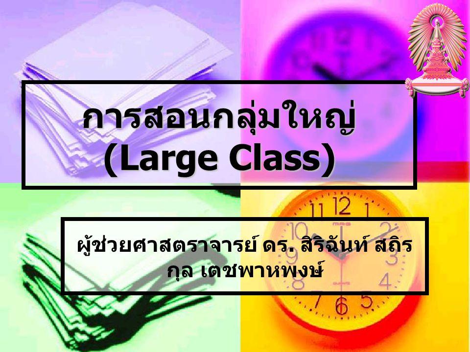 การสอนกลุ่มใหญ่ (Large Class)