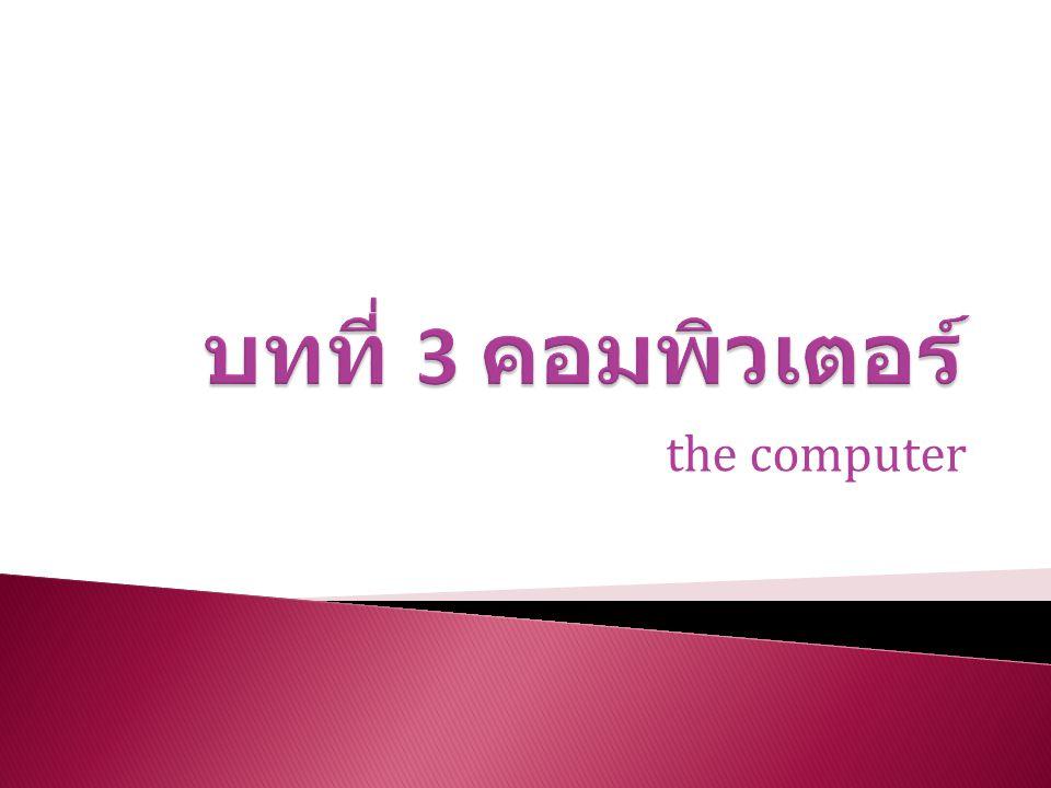 บทที่ 3 คอมพิวเตอร์ the computer