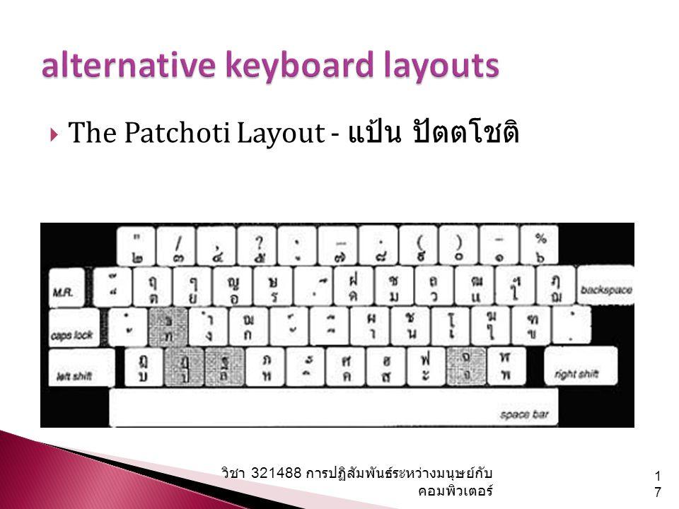 alternative keyboard layouts