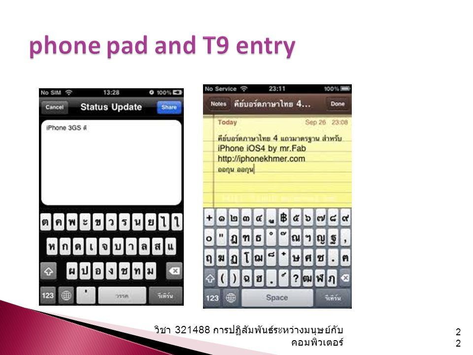 phone pad and T9 entry http://www.apple.com/iphone/features/keyboard.html.