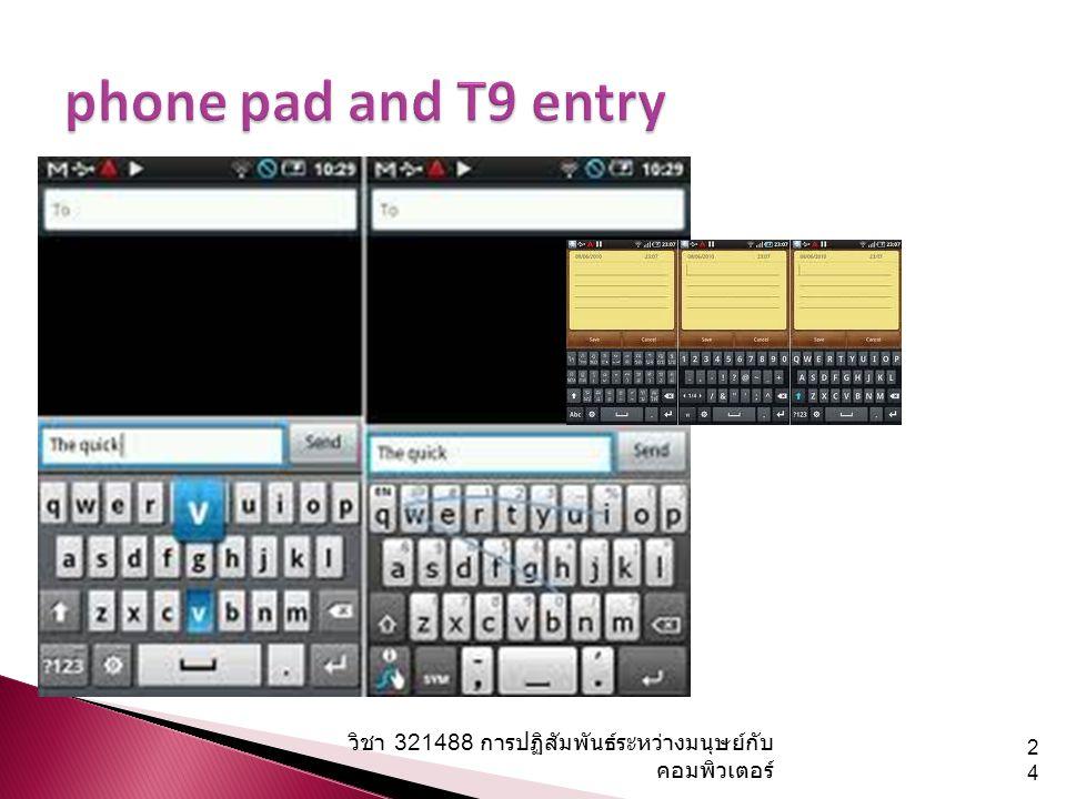 phone pad and T9 entry วิชา 321488 การปฏิสัมพันธ์ระหว่างมนุษย์กับคอมพิวเตอร์