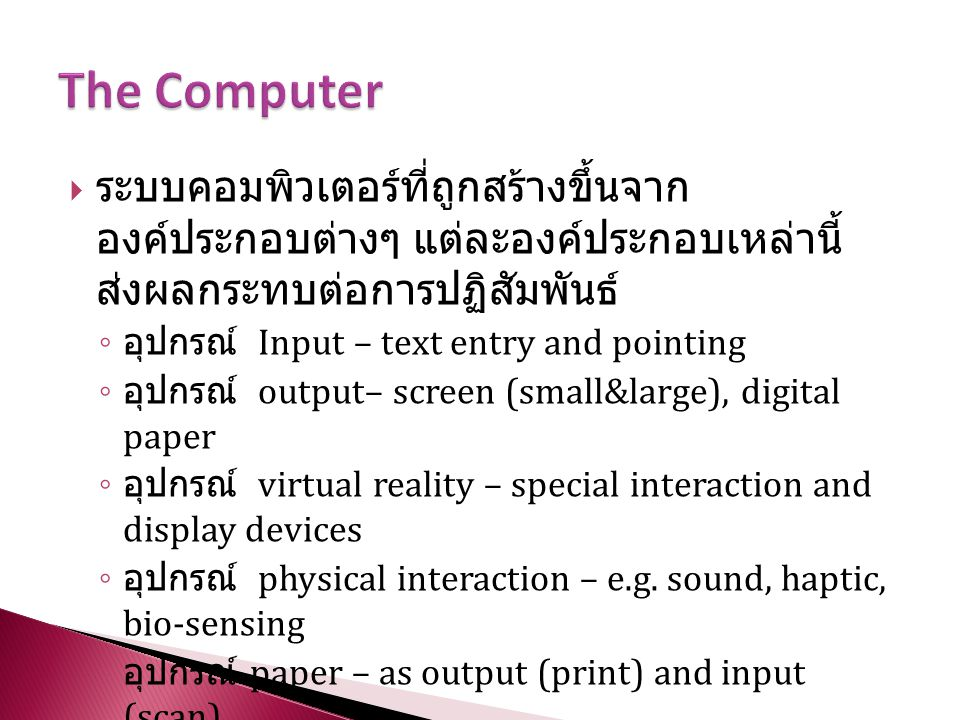 The Computer ระบบคอมพิวเตอร์ที่ถูกสร้างขึ้นจากองค์ประกอบต่างๆ แต่ละ องค์ประกอบเหล่านี้ส่งผลกระทบต่อการปฏิสัมพันธ์