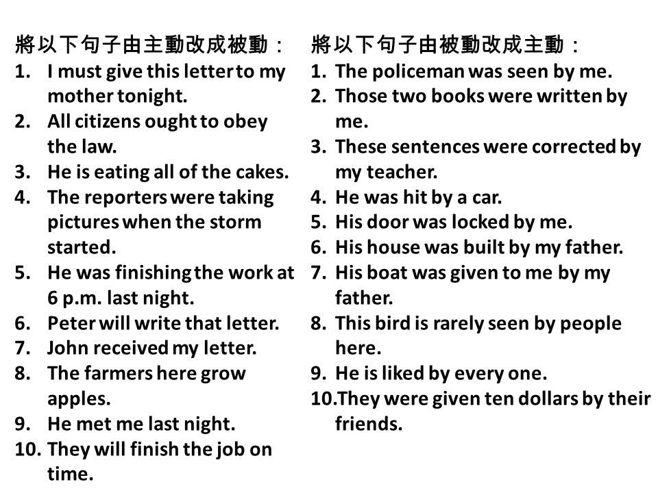 將以下句子由主動改成被動: I must give this letter to my mother tonight. All citizens ought to obey the law. He is eating all of the cakes.