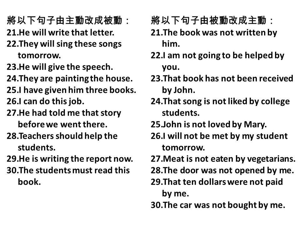 將以下句子由主動改成被動: He will write that letter. They will sing these songs tomorrow. He will give the speech.