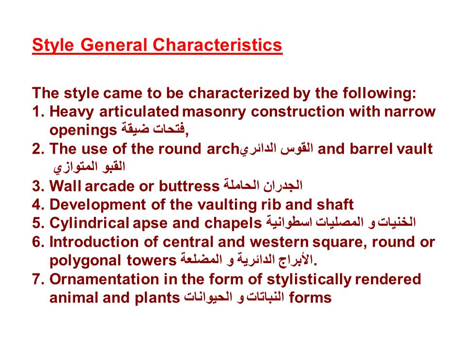 Style General Characteristics