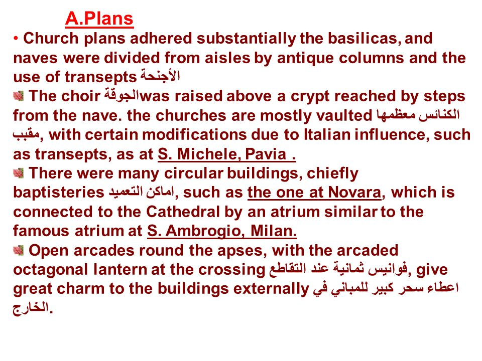 A.Plans Church plans adhered substantially the basilicas, and naves were divided from aisles by antique columns and the use of transeptsالأجنحة.