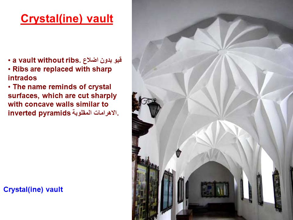 Crystal(ine) vault a vault without ribs.قبو بدون اضلاع