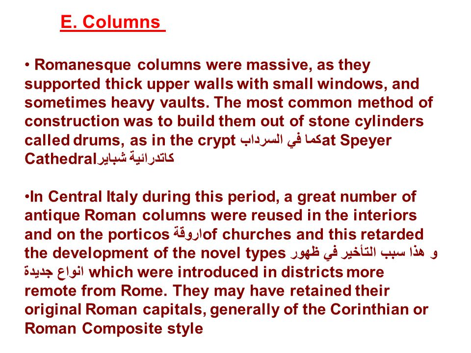 E. Columns