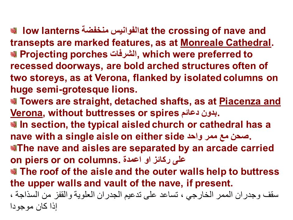 low lanterns الفوانيس منخفضةat the crossing of nave and transepts are marked features, as at Monreale Cathedral.
