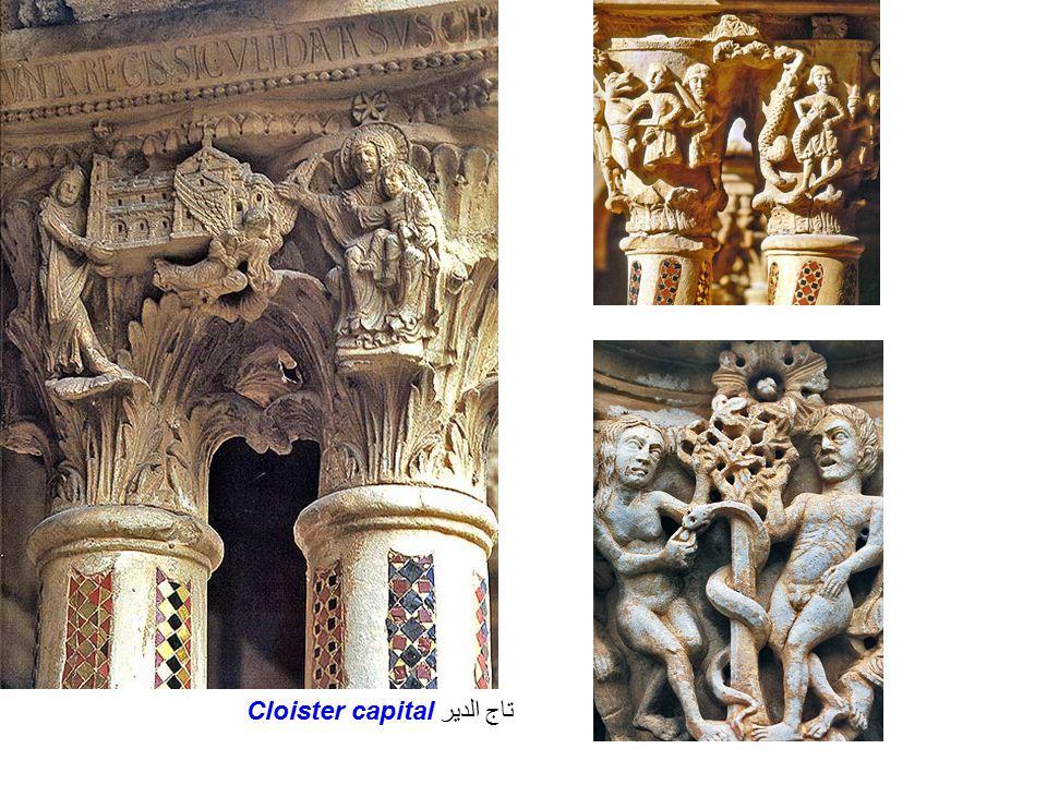 Cloister capital تاج الدير