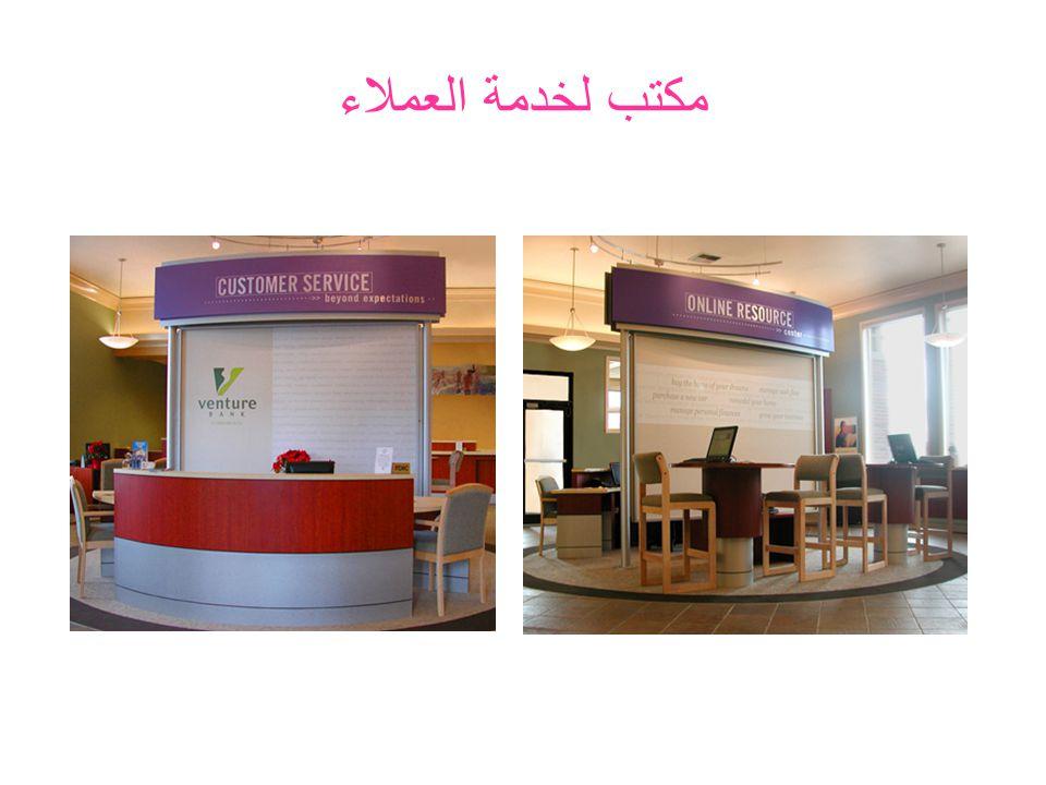 مكتب لخدمة العملاء