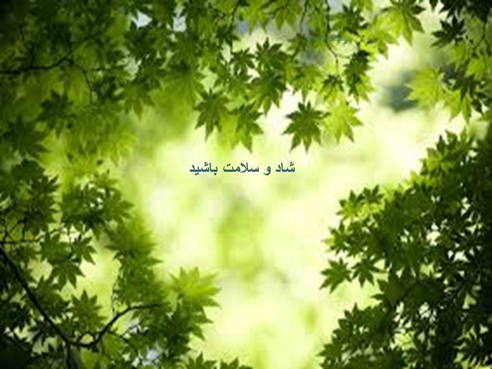 Dr. Maria Zahiri شاد و سلامت باشید