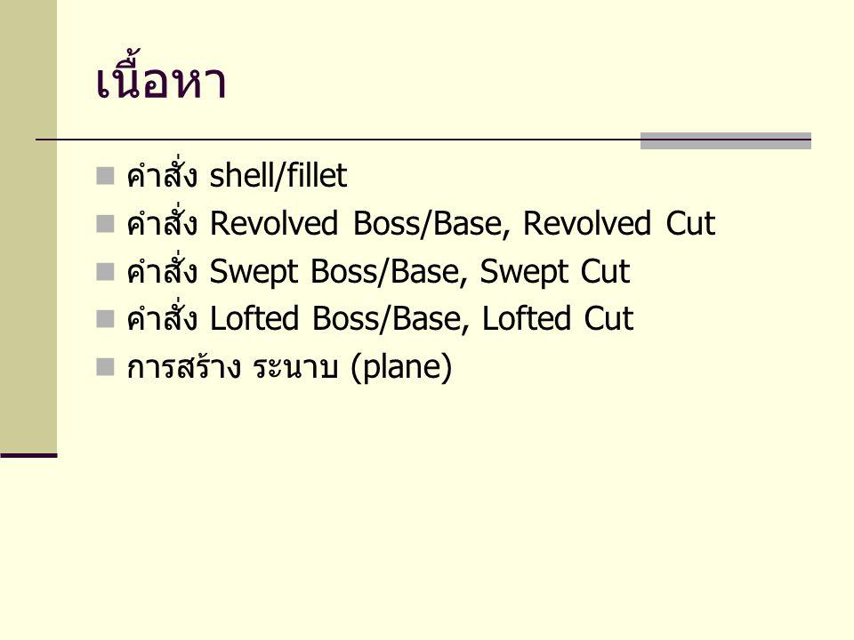 เนื้อหา คำสั่ง shell/fillet คำสั่ง Revolved Boss/Base, Revolved Cut