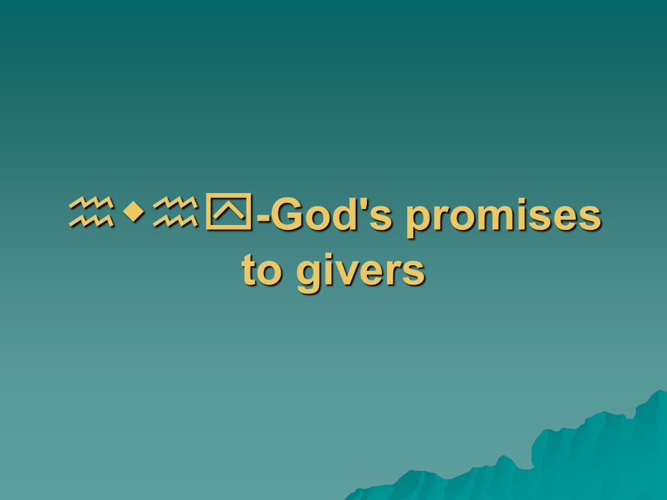 hwhy-God s promises to givers