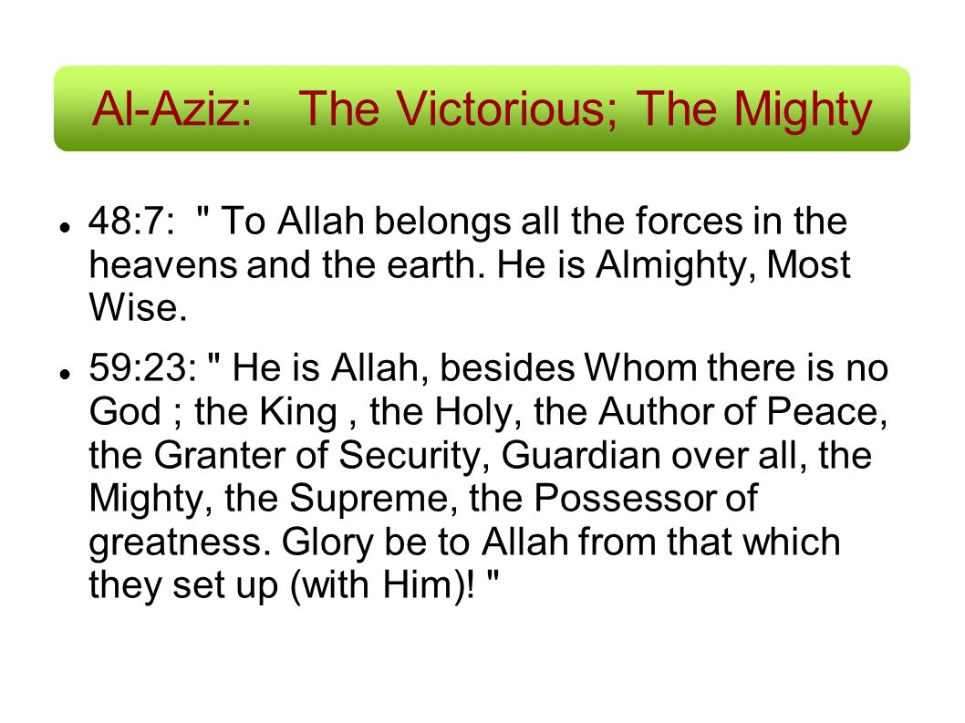 Al-Aziz: The Victorious; The Mighty