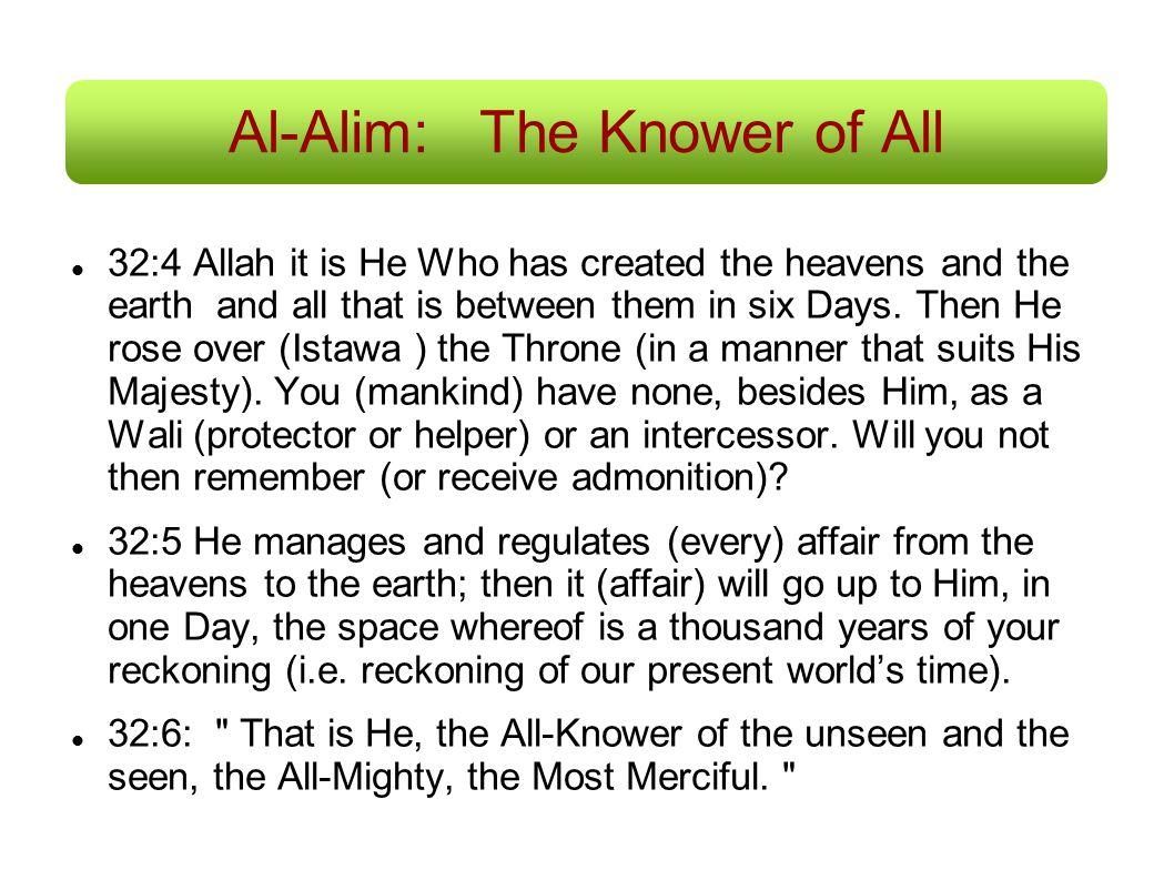 Al-Alim: The Knower of All