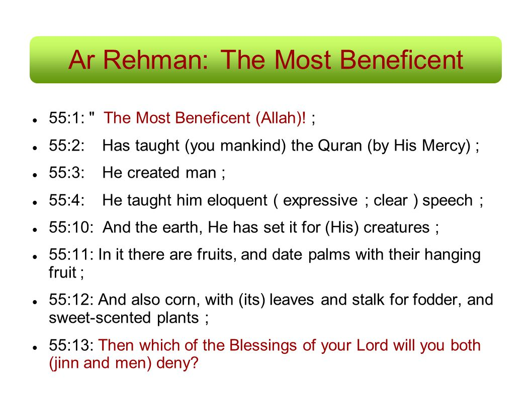 Ar Rehman: The Most Beneficent