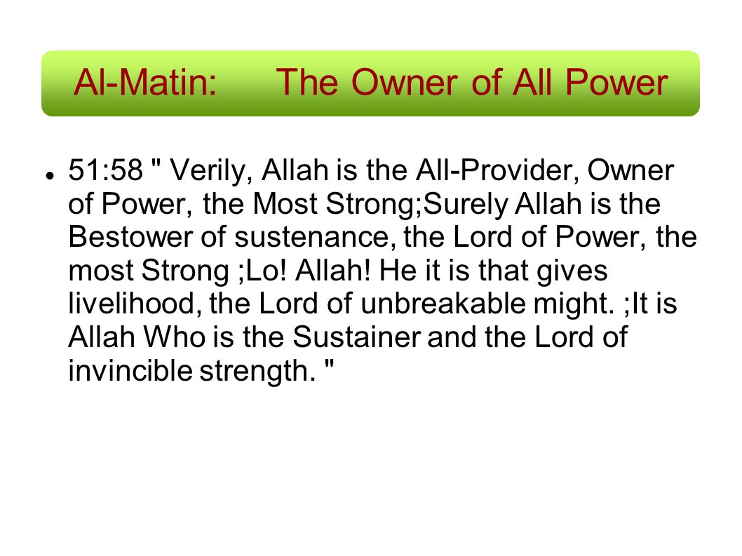 Al-Matin: The Owner of All Power