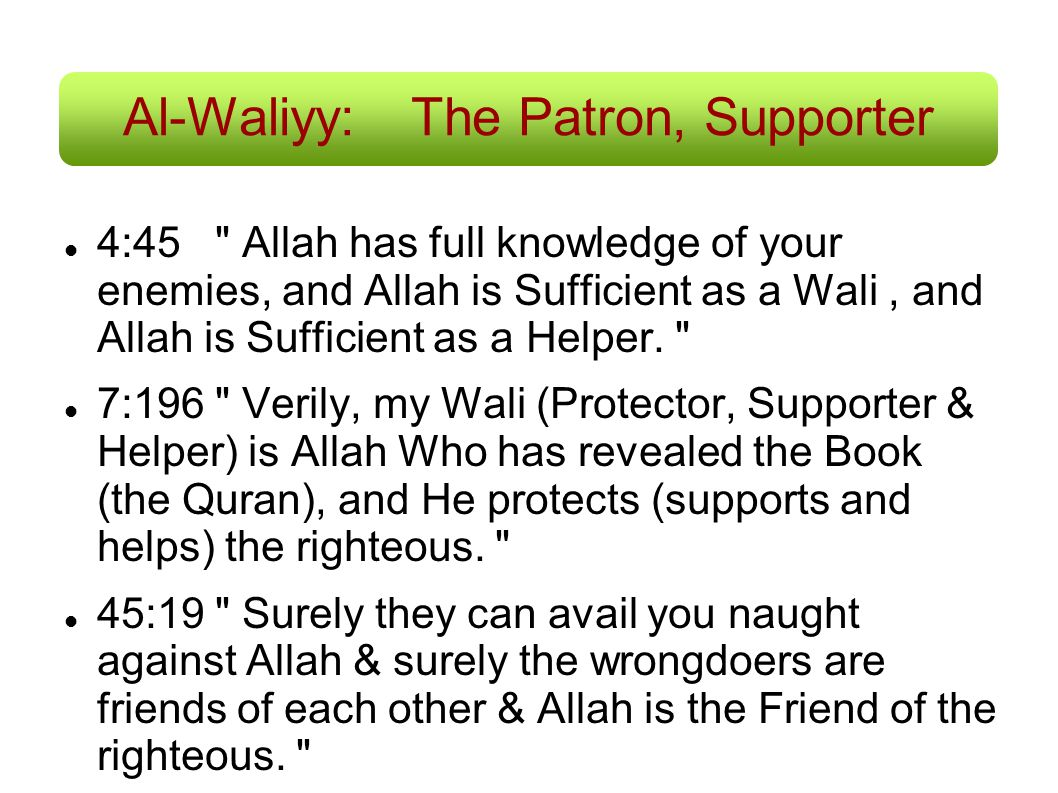 Al-Waliyy: The Patron, Supporter