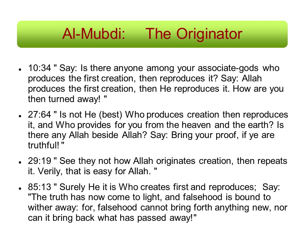Al-Mubdi: The Originator
