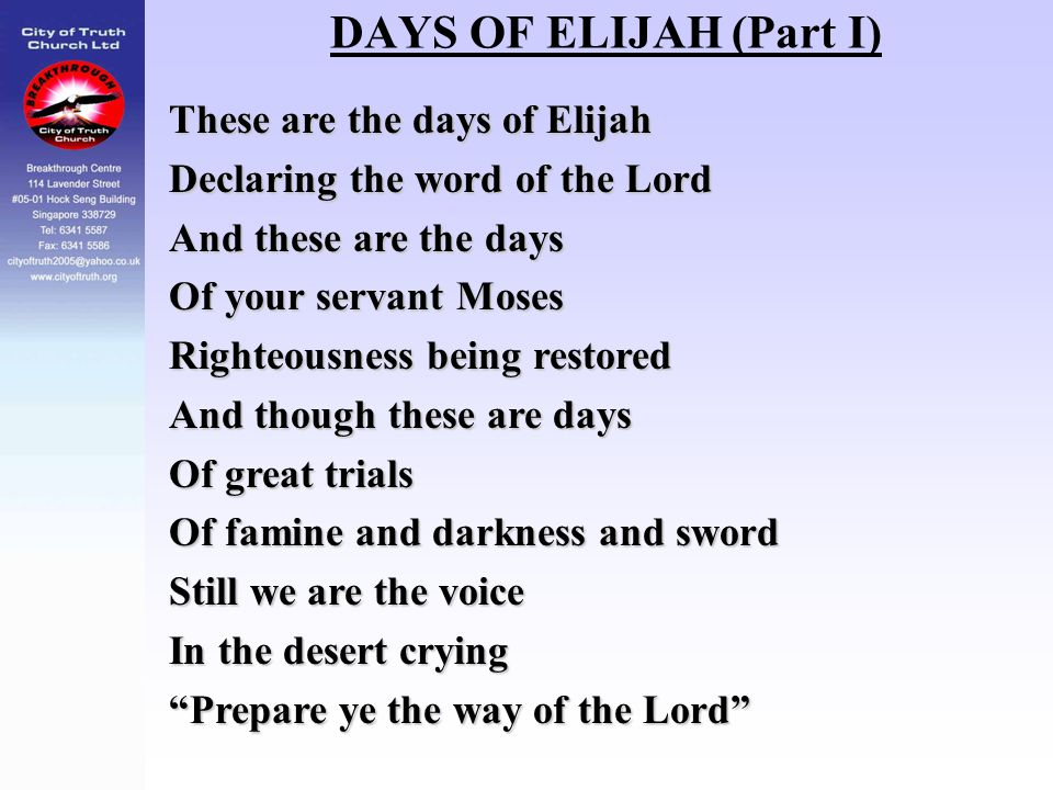 DAYS OF ELIJAH (Part I) These are the days of Elijah