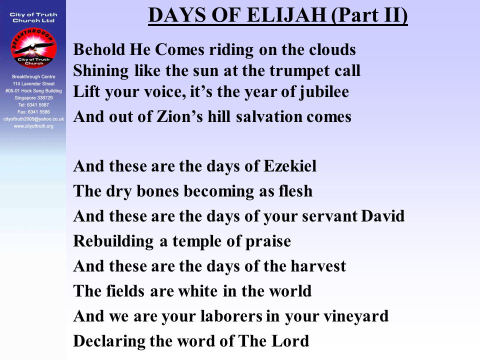 DAYS OF ELIJAH (Part II)