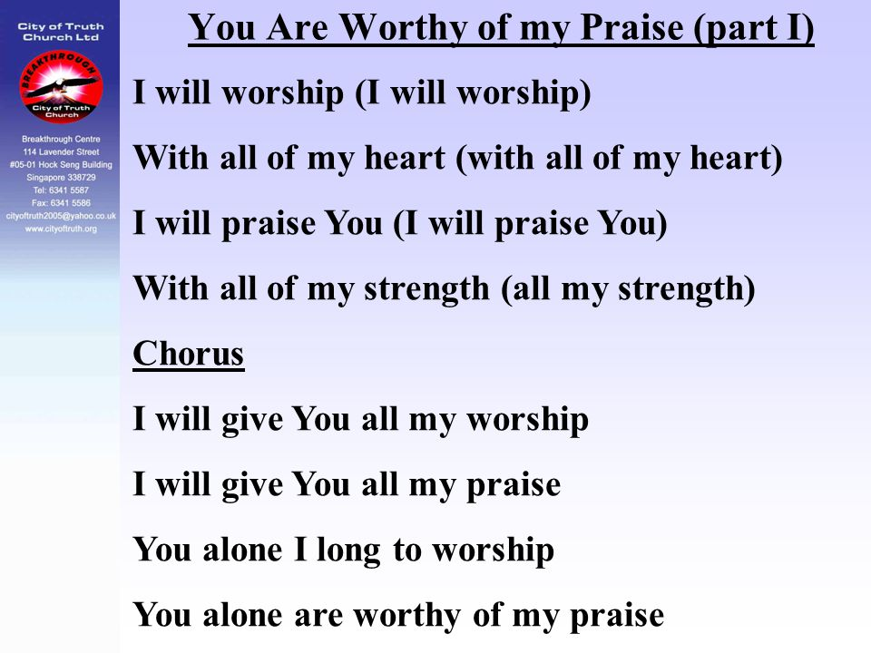 You Are Worthy of my Praise (part I)