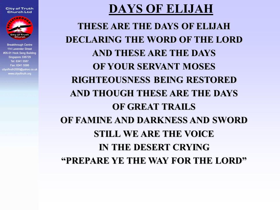 DAYS OF ELIJAH THESE ARE THE DAYS OF ELIJAH