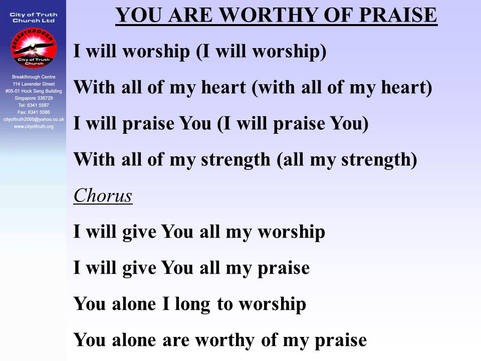 YOU ARE WORTHY OF PRAISE