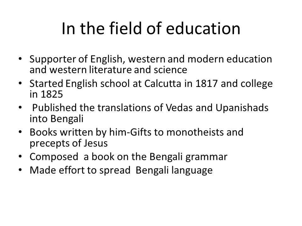 In the field of education
