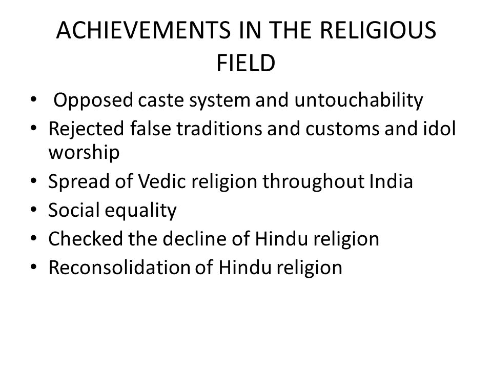 ACHIEVEMENTS IN THE RELIGIOUS FIELD