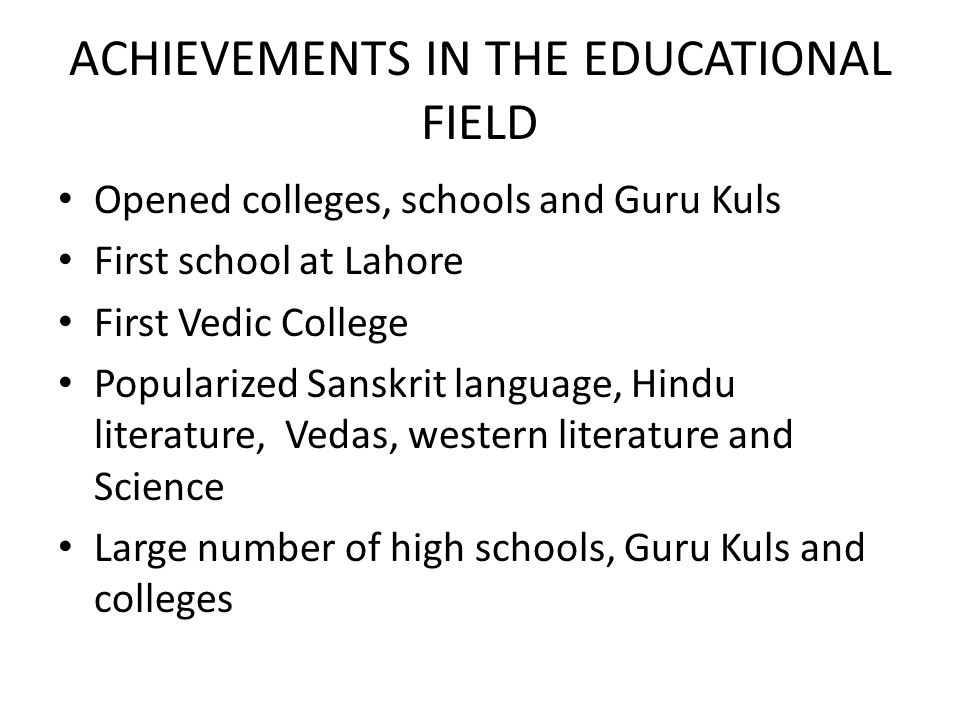ACHIEVEMENTS IN THE EDUCATIONAL FIELD