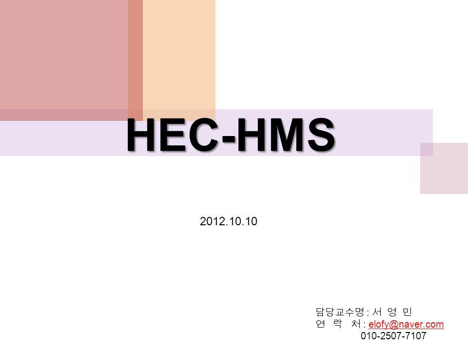 HEC-HMS 2012.10.10 담당교수명 : 서 영 민 연 락 처 : elofy@naver.com 010-2507-7107