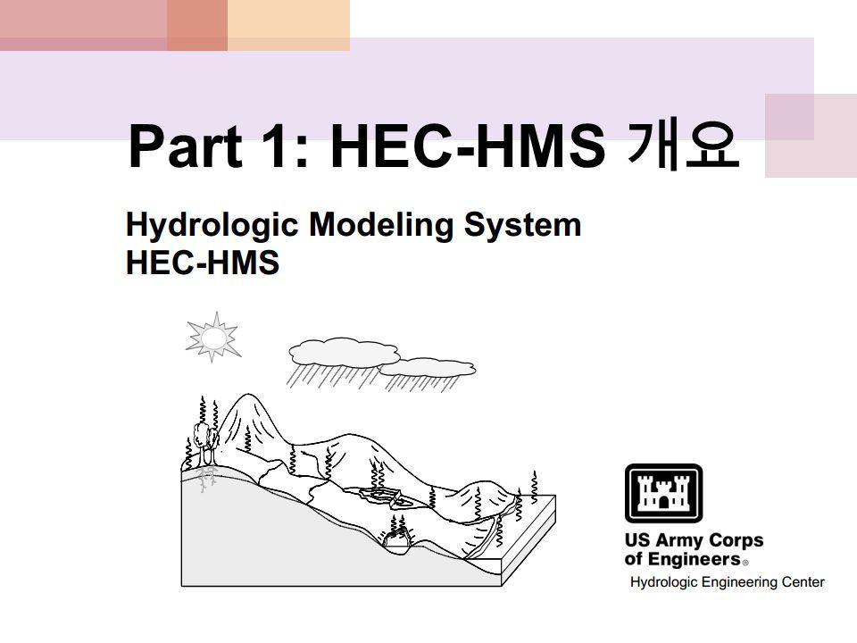 Part 1: HEC-HMS 개요