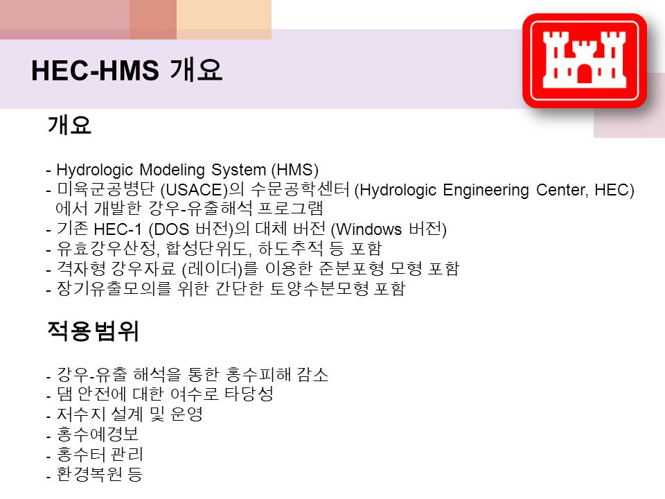 HEC-HMS 개요 개요 적용범위 - Hydrologic Modeling System (HMS)