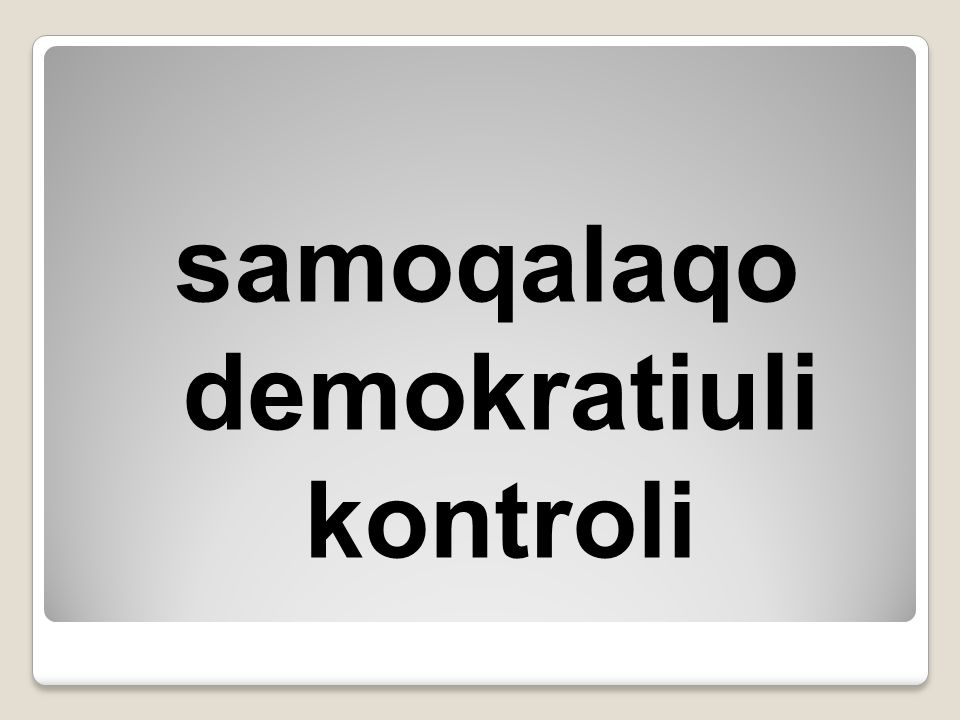samoqalaqo demokratiuli kontroli