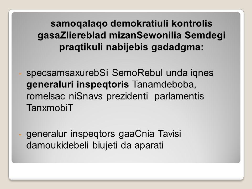 samoqalaqo demokratiuli kontrolis gasaZliereblad mizanSewonilia Semdegi praqtikuli nabijebis gadadgma: