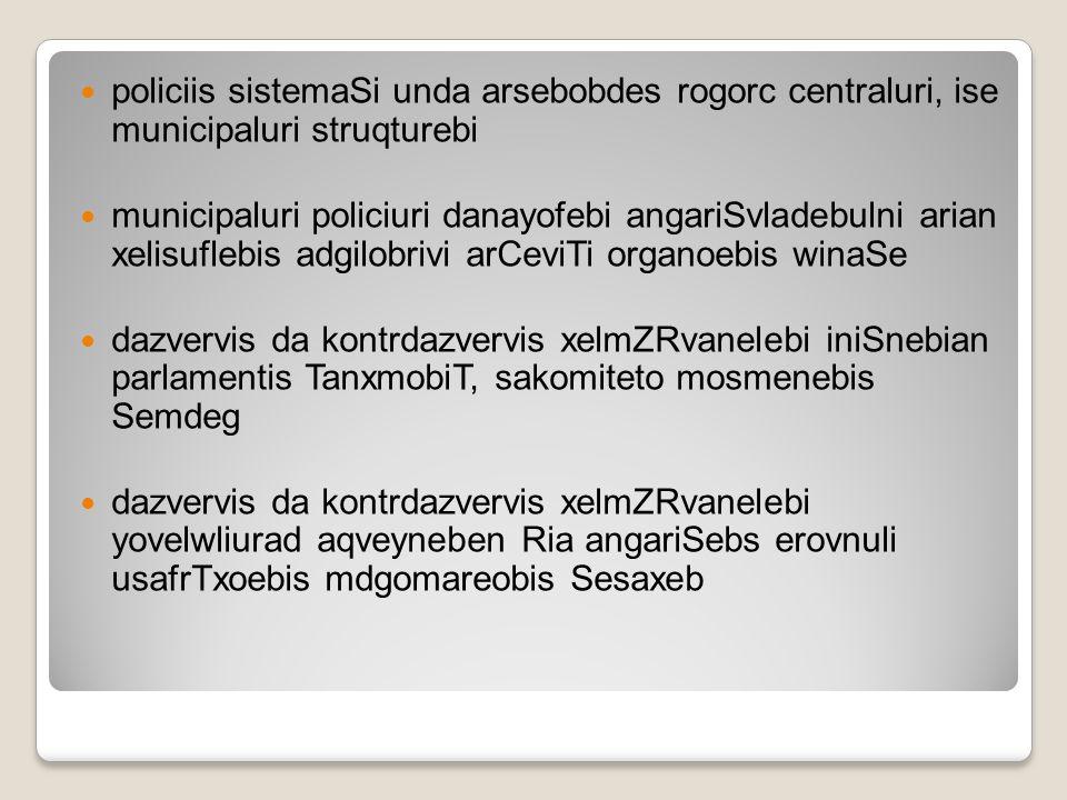 policiis sistemaSi unda arsebobdes rogorc centraluri, ise municipaluri struqturebi