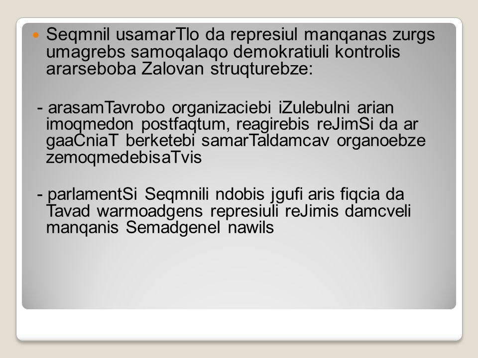 Seqmnil usamarTlo da represiul manqanas zurgs umagrebs samoqalaqo demokratiuli kontrolis ararseboba Zalovan struqturebze: