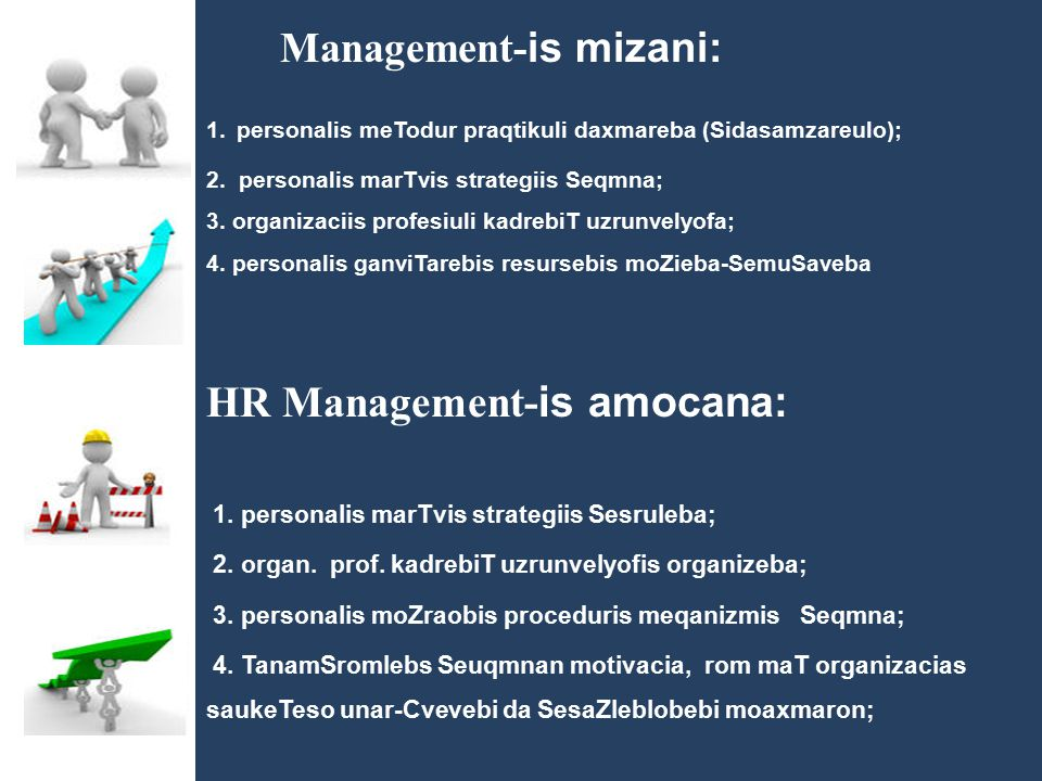 HR Management-is amocana: