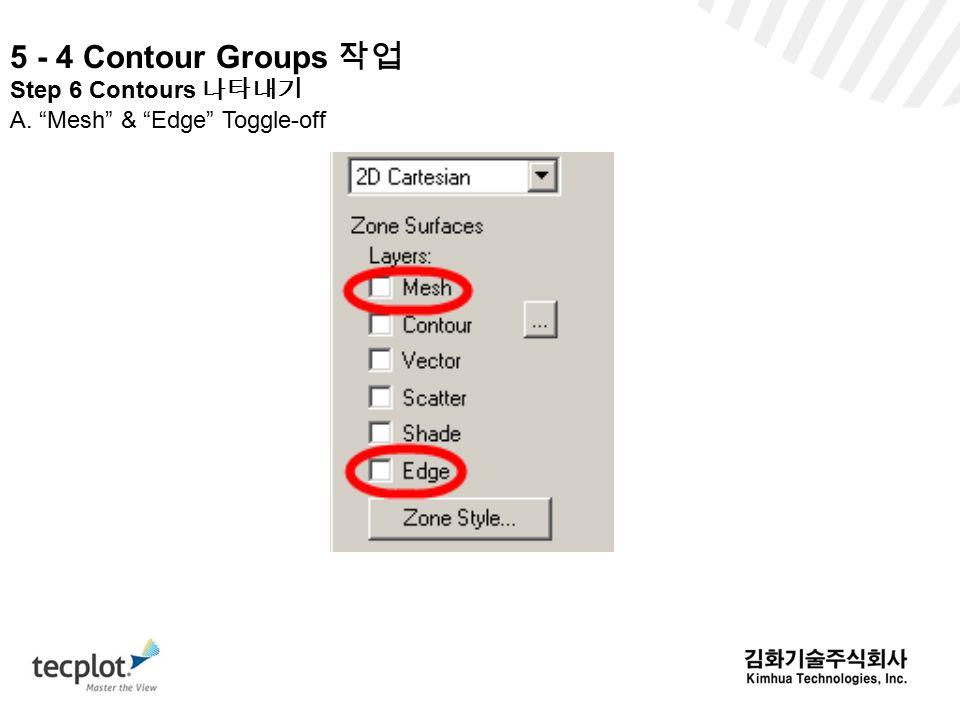 5 - 4 Contour Groups 작업 Step 6 Contours 나타내기
