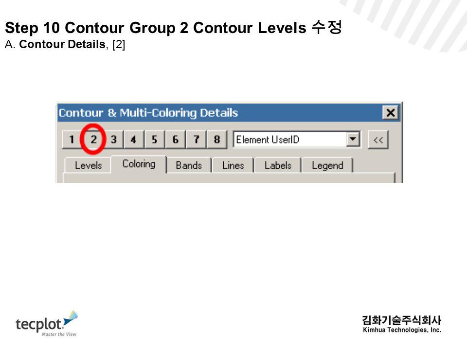 Step 10 Contour Group 2 Contour Levels 수정