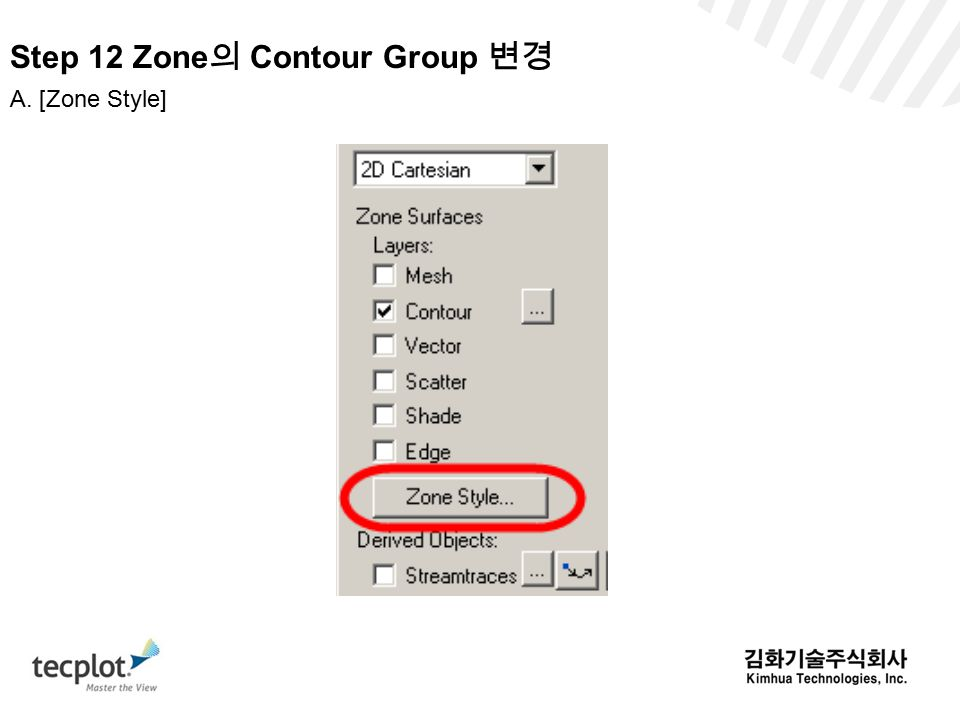 Step 12 Zone의 Contour Group 변경