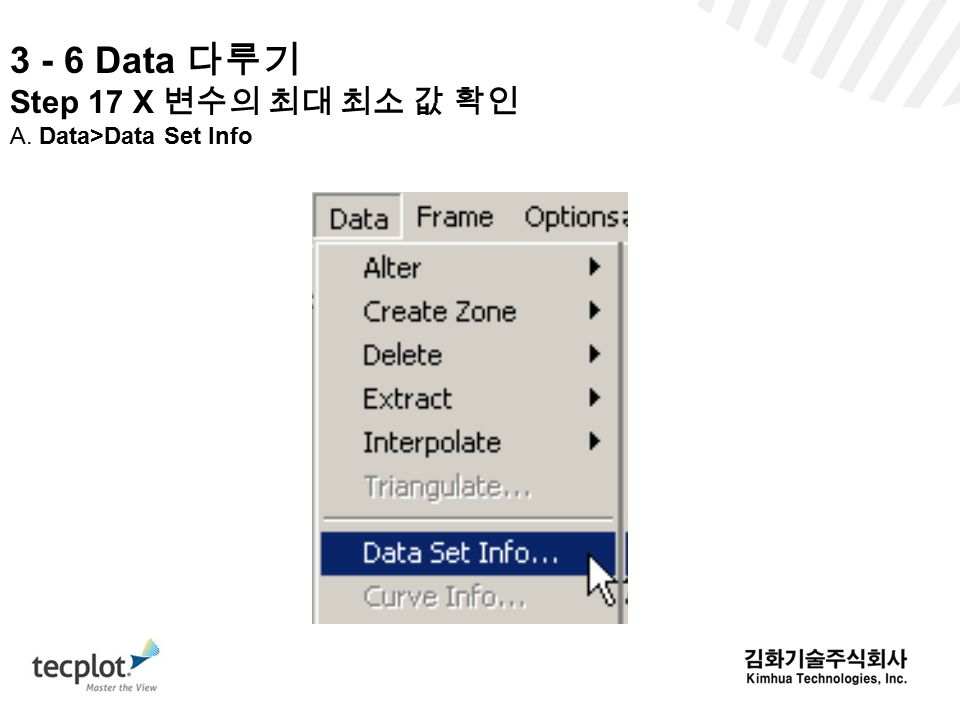 3 - 6 Data 다루기 Step 17 X 변수의 최대 최소 값 확인 A. Data>Data Set Info