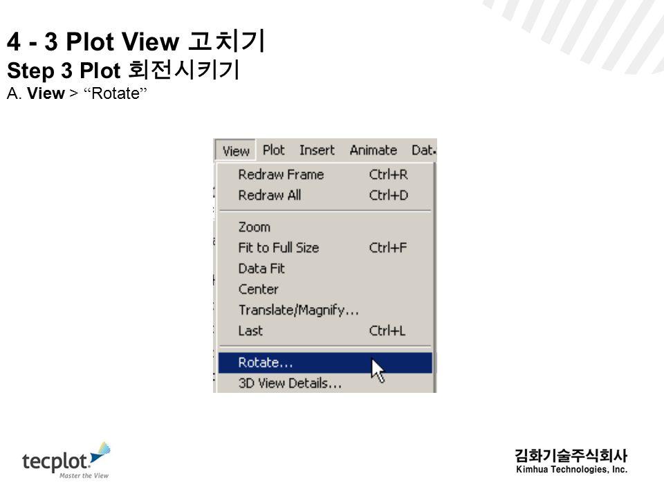 4 - 3 Plot View 고치기 Step 3 Plot 회전시키기 A. View > Rotate
