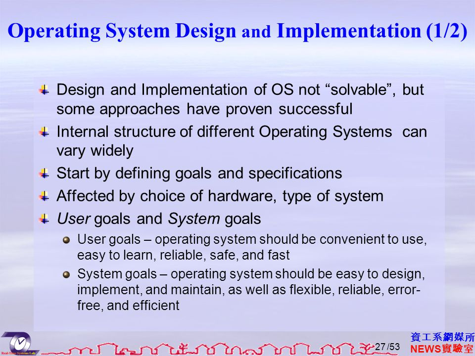 Operating System Design and Implementation (2/2)