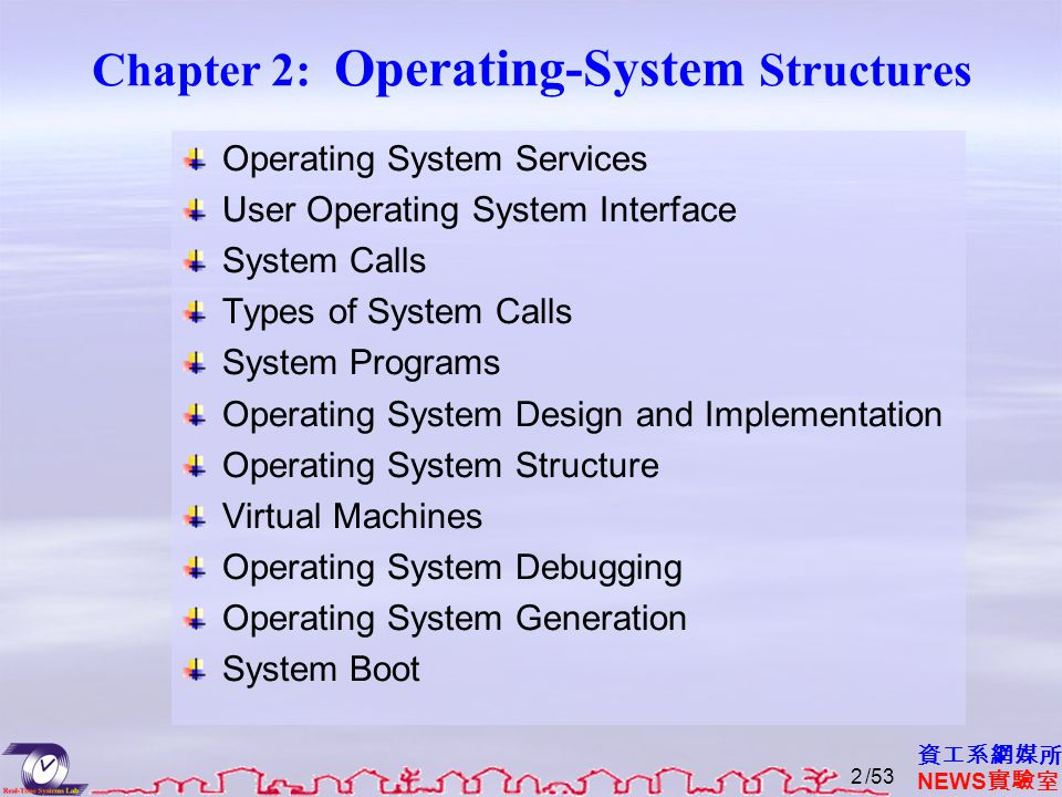 Operating System Services (1/3)