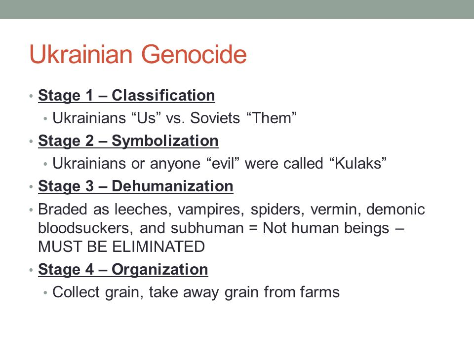 Ukrainian Genocide Stage 1 – Classification