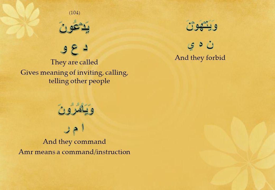 يَدۡعُونَ د ع و وَيَنۡهَوۡنَ ن ه ي وَيَأۡمُرُونَ ا م ر They are called