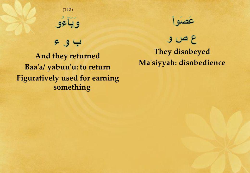 وَبَآءُو ب و ء عَصَواْ ع ص و And they returned They disobeyed